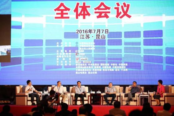 第十一届中国零售商大会 3