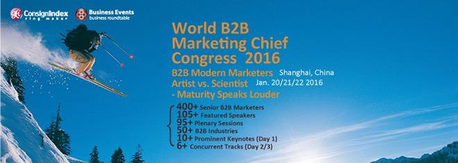 第十三届跨盈世界B2B营销高管峰会 1