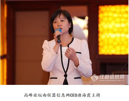 第十届中国科学仪器发展年会 1