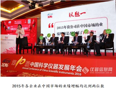第十届中国科学仪器发展年会 4