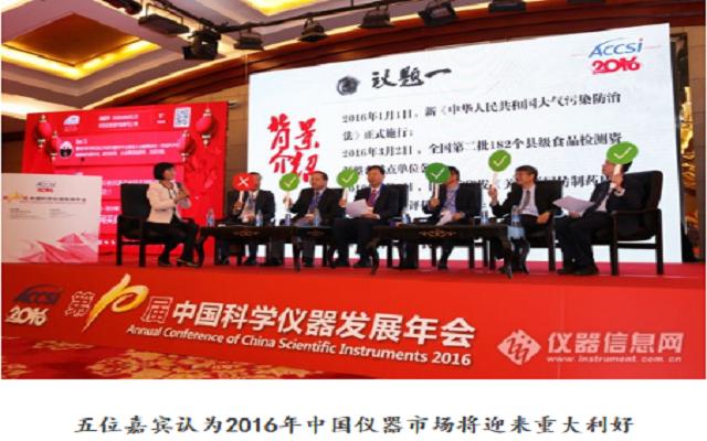 """高端对话:中国科学仪器市场""""商机四伏"""",只待爆发!——ACCSI2016高峰论坛纪实"""