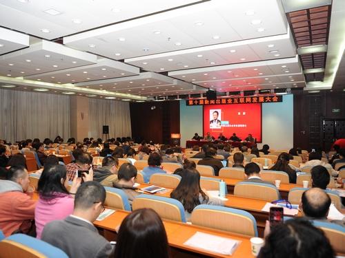 第十届新闻出版业互联网发展大会1