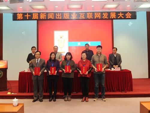第十届新闻出版业互联网发展大会在京召开