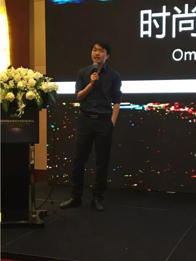 第四届中国全渠道零售峰会盛大开幕!Day1 5