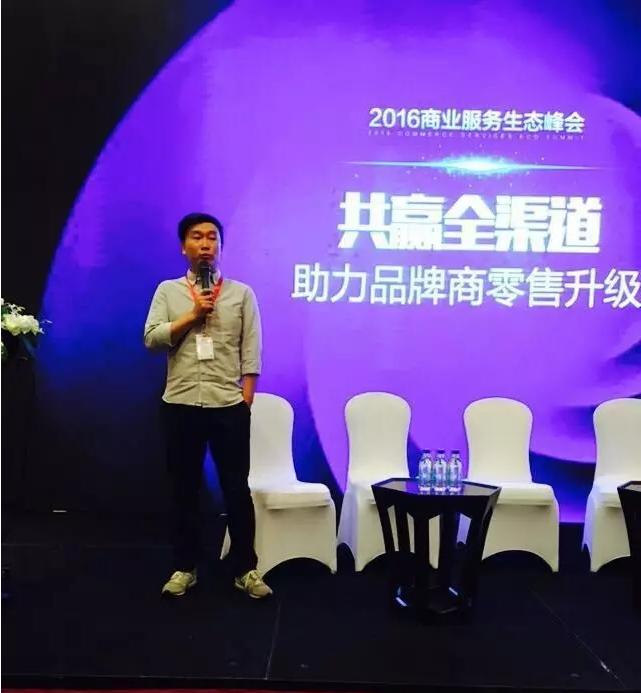 第四届中国全渠道零售峰会盛大开幕!Day1 7