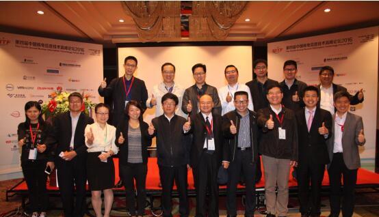 第四届中国核电信息技术高峰论坛圆满落幕 2