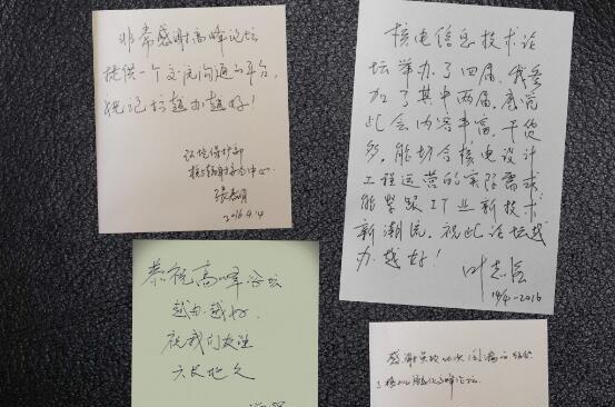 第四届中国核电信息技术高峰论坛圆满落幕 3