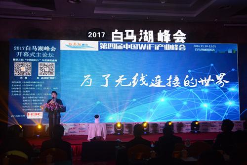 第四届中国WiFi产业峰会1