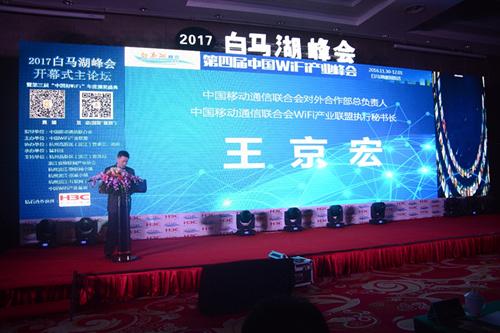 第四届中国WiFi产业峰会2