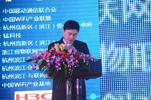 第四届中国WiFi产业峰会3