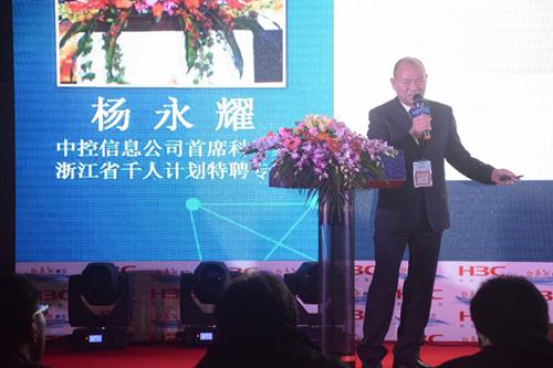 第四届中国WiFi产业峰会4