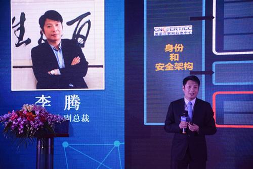 第四届中国WiFi产业峰会5