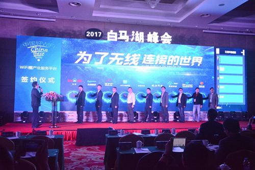 第四届中国WiFi产业峰会6