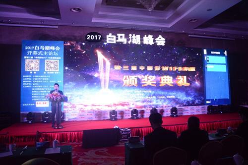 第四届中国WiFi产业峰会7