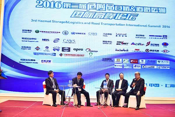 直击2016第三届危险品仓储&道路运输国际高峰会议