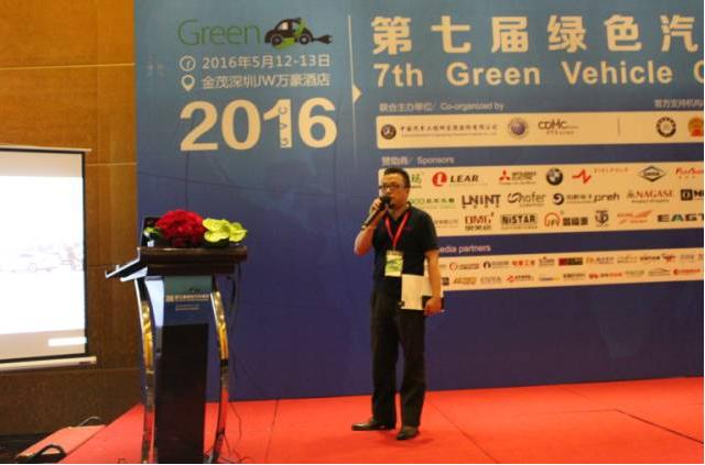 绿色汽车峰会 11