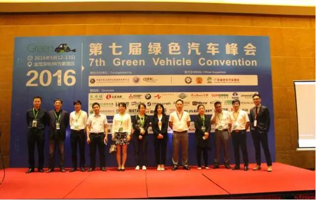 第二天,第七届绿色汽车峰会2016现场实况!