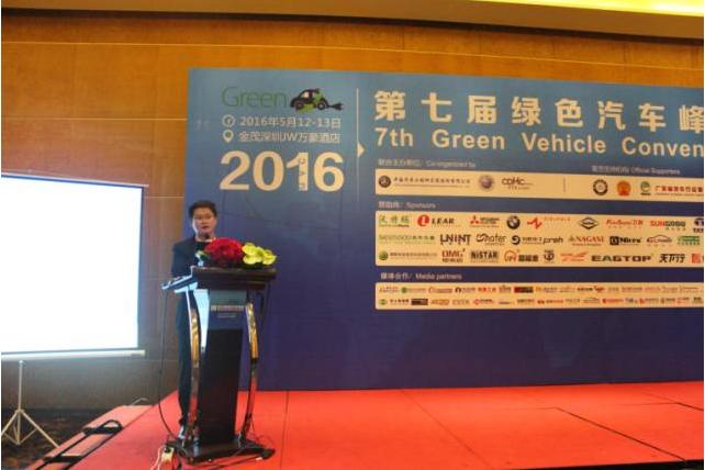 绿色汽车峰会 3