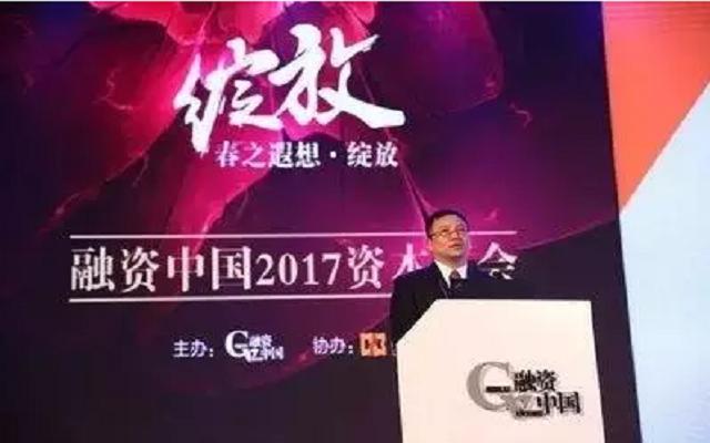 春之遐想?绽放——2017年融资中国资本年会有限合伙人暨财富峰会成功举行