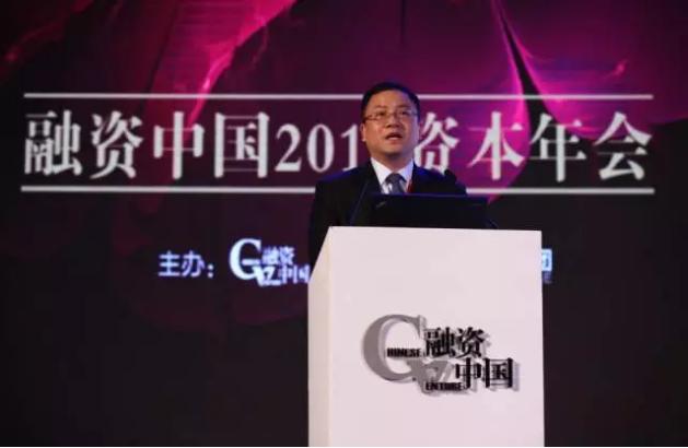 融资中国2017资本年会-股权投资峰会 2