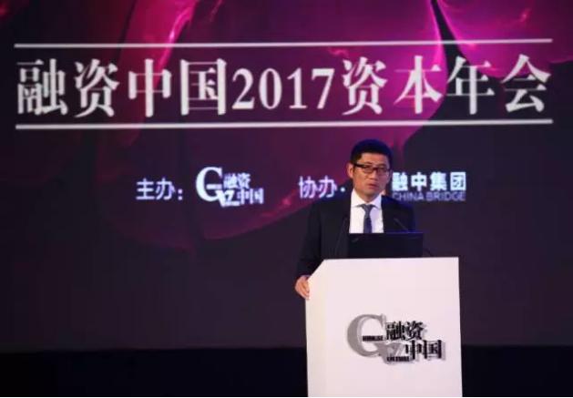 融资中国2017资本年会-股权投资峰会 5