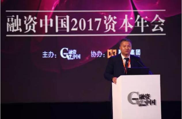 融资中国2017资本年会-股权投资峰会 7
