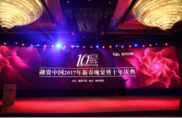 融资中国2017资本年会-股权投资峰会成功举办