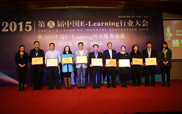 2015(第三届)中国E-learning行业大会4月2-3日在京盛大召开