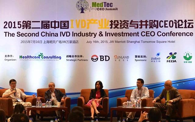第二届中国IVD产业投资与并购CEO论坛圆满落幕
