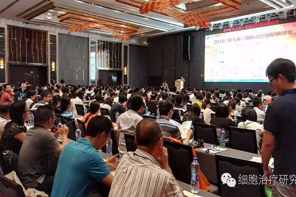 2016(第七届)细胞治疗国际研讨会隆重开幕