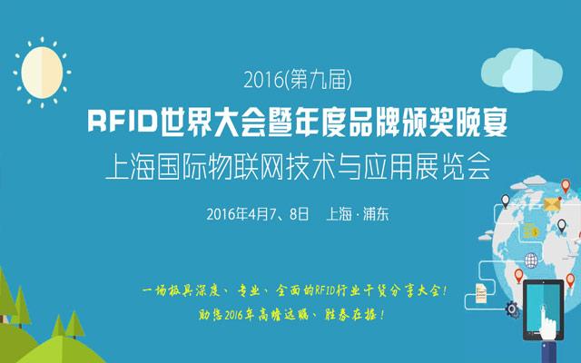 2016RFID世界大会,嘉宾们在探讨哪些应用?(上)