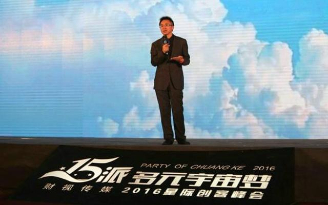 15派2016星际创客峰会在北京举行