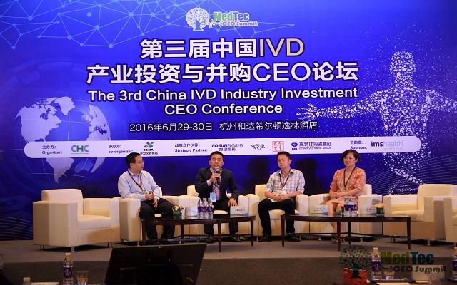 第三届中国IVD产业投资与并购CEO论坛圆满落幕