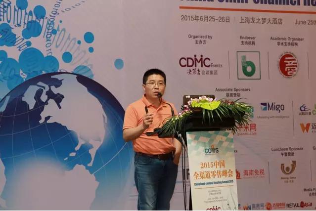 2015中国全渠道零售峰会Day1 13