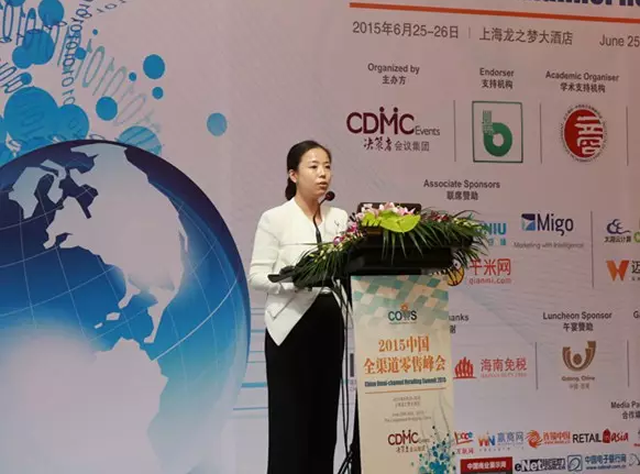 2015中国全渠道零售峰会Day1 15