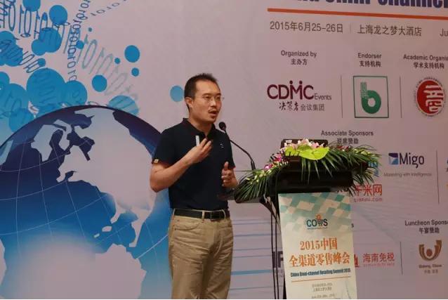 2015中国全渠道零售峰会Day1 16