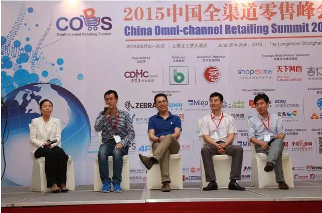 2015中国全渠道零售峰会Day1 17
