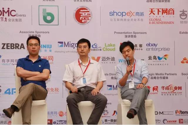 2015中国全渠道零售峰会Day1 19