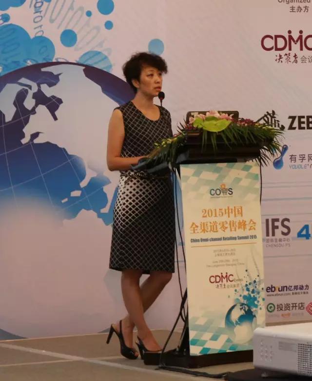 2015中国全渠道零售峰会Day1 4