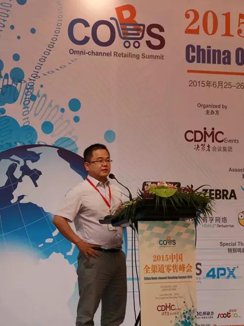 2015中国全渠道零售峰会Day1 5