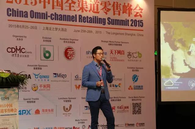 2015中国全渠道零售峰会Day1 7