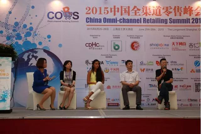 2015中国全渠道零售峰会Day1 精彩内容呈现