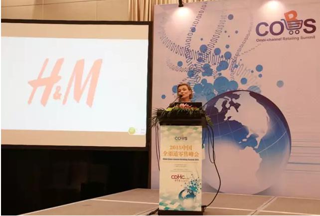 2015中国全渠道零售峰会Day2 1