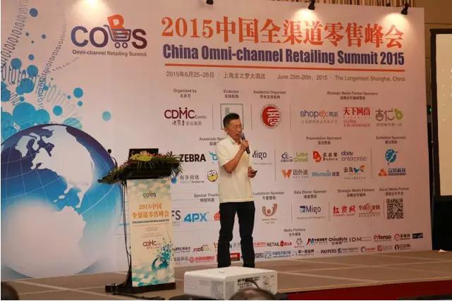 2015中国全渠道零售峰会Day2 11