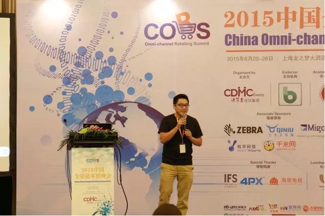 2015中国全渠道零售峰会Day2 12