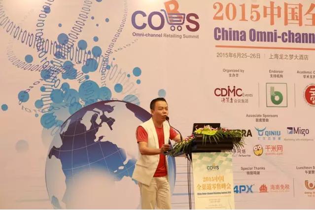 2015中国全渠道零售峰会Day2 3