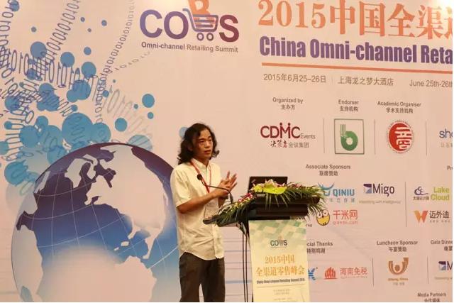 2015中国全渠道零售峰会Day2 4