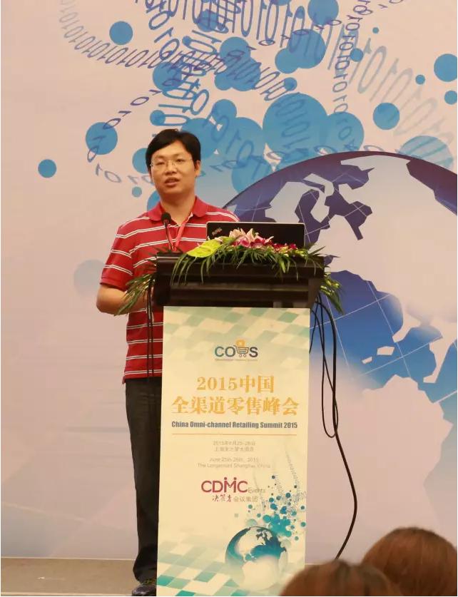2015中国全渠道零售峰会Day2 5
