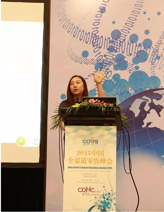 2015中国全渠道零售峰会Day2 6