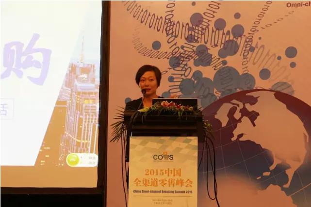 2015中国全渠道零售峰会Day2 7